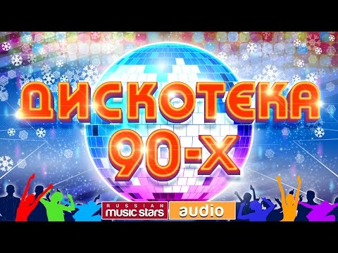 ДИСКОТЕКА 90-х ✰ТОЛЬКО ХИТЫ✰