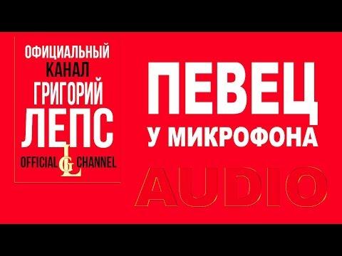 Григорий Лепс  - Певец у микрофона (Второй  2007)