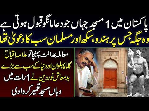 پاکستان کی وہ پہلی مسجد جہاں جو دعا مانگو قبول ہوتی ہے :ویڈیو دیکھیں