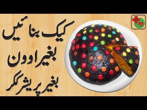 Video Simplest Sponge Cake Recipe Of The Year Without Oven in Urdu