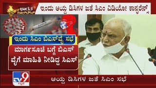 CM BS Yediyurappa Video Conference With Select DC's Due To Lockdown Entention Until May 17th