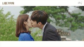 [너를 기억해] 현 지안 (서인국 장나라) 뮤비 I Remember You MV (홍대광 - 티가나요)