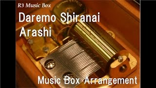 Daremo Shiranai/Arashi [Music Box]