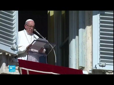العرب اليوم - شاهد: البابا فرنسيس سيزور المغرب في آذار المُقبل