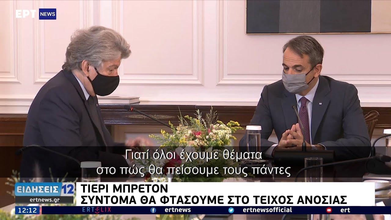 Το εμβολιαστικό πρόγραμμα στο επίκεντρο της συνάντησης Μητσοτάκη – Μπρετόν   ΕΡΤ 16/07/2021