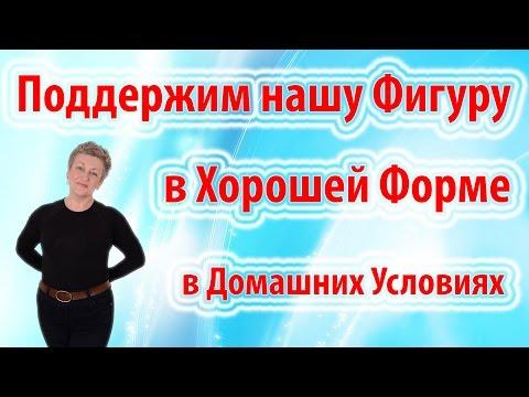 Прямая Спина и Красивая Осанка в Домашних Условиях - Создаем Красивую Осанку Видео #2