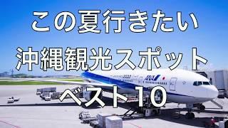 沖縄この夏行きたい!!沖縄おすすめスポットベスト10!IntroductionofsightseeingspotsinOkinawa