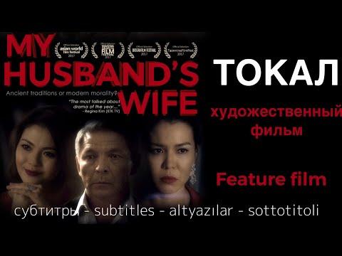 ТОКАЛ фильм -  Субтитры: англ/рус языки (вместе). My Husband's Wife film - English/Russian subtitles