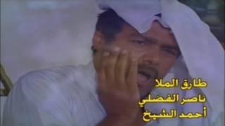 مقدمة مسلسل الإختيار - حمود ناصر 2001 تحميل MP3