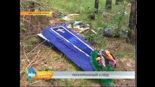 Гроб обнаружен в лесу Иркутского района