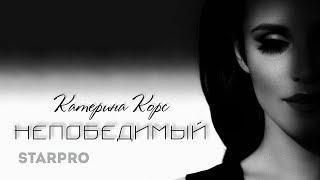 Катерина Корс - Непобедимый