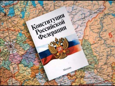 КОНСТИТУЦИЯ РФ, статья 30, пункт 1,2, Каждый имеет право на объединение,