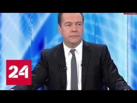 Медведев: повышение пенсионного возраста было самым трудным решением за 10 лет - Россия 24