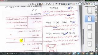 شرح اختبار القدرات القسم الكمي الجزء   4