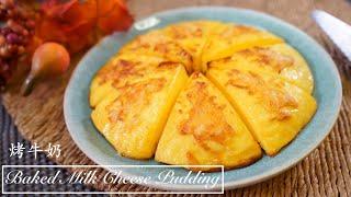 【好煮意】Baked Milk Cheese Pudding|烤牛奶|牛奶布丁简单不失败的甜品|GoodCookingIdeas