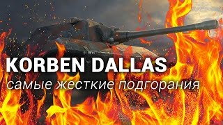 Корбен Даллас - Самые жесткие подгорания