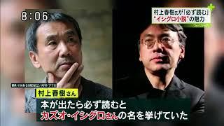 ノーベル文学賞カズオ・イシグロ氏が日本に感謝171007𝗝p𝗧v