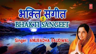 रविवार Special भजन I भक्ति संगीत I ANURADHA PAUDWAL I Best Collection of top devotional songs - Download this Video in MP3, M4A, WEBM, MP4, 3GP
