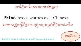 Descargar MP3 de Learn To Translate Newspaper | English Khmer