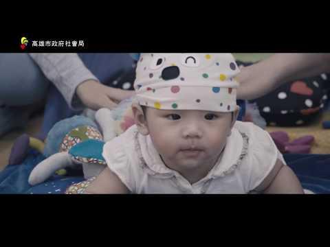 育兒甜蜜不負擔-高雄市育兒資源服務宣導短片(完整版)影片