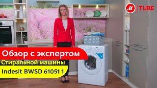 Стиральная машина Indesit BWSD 61051 1 от компании F-Mart - видео