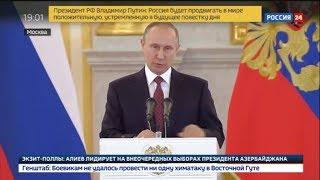 СРОЧНО. Путин: Россия продолжит укреплять глобальную безопасность во всем мире