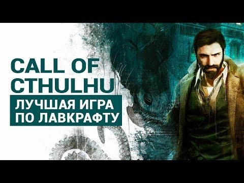 Обзор Call of Cthulhu — лучшая игра по Лавкрафту