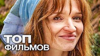 10 ФИЛЬМОВ, КОГДА ХОЧЕТСЯ ЧЕГО-ТО НЕБАНАЛЬНОГО!