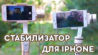 Стабилизатор для твоего iPhone! Какой выбрать?