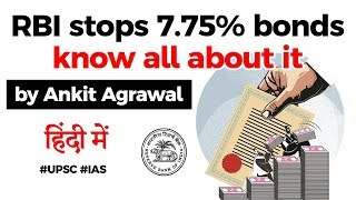 RBI stops 7.75% bonds, What prompted the stoppage of RBI 7.75% bonds? Current Affairs 2020 #UPSC2020
