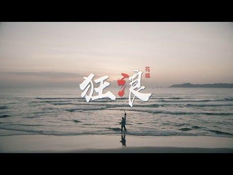 花姐–狂浪 (DJ V2)(1080P) KTV