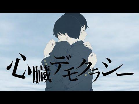 【みきとP/ mikitoP】【Miku Hatsune/初音ミク】Shinzo Democracy/心臓デモクラシー