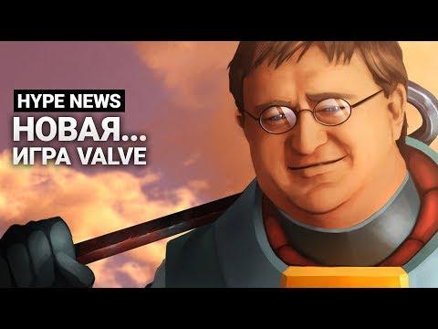 HYPE NEWS [29.04.2018]: новая студия Valve, Shadow of the Tomb Raider и Война Бесконечности