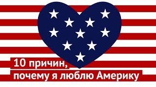 10 причин, почему я люблю Америку