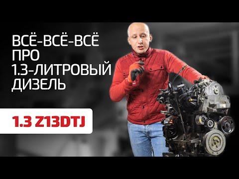 Перечисляем слабые места 1.3-литрового турбодизеля Opel / Fiat.