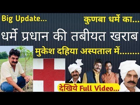 Kunba Dharme Ka - मुकेश दहिया की तबीयत खराब | Mukesh dahiya | Big Update...