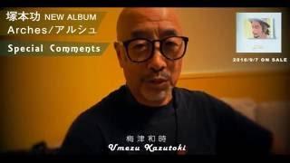 """塚本功 4TH ALBUM """"アルシュ""""【梅津和時コメント】"""