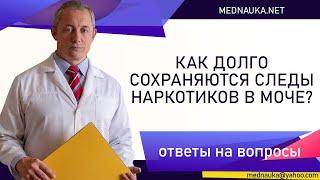 Как долго сохраняются следы наркотиков в моче?