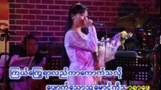 Myanmar Song, Myit Tar Say Kyon By Soe Sandar Tun