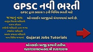 Gpsc Telegram Group Link