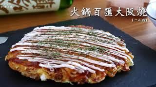 【創意火鍋料吃法】火鍋百匯大阪燒