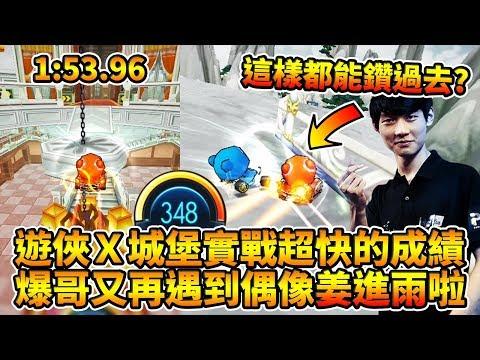 爆哥 韓服跑跑遇到韓國選手姜進雨
