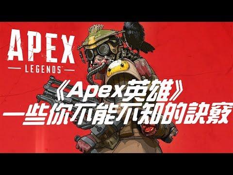 APEX英雄 ► 新手必知、老手愛用的一些訣竅!