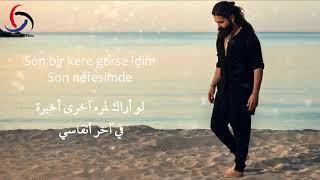 كوراي أفجي - لا تبكي يا عزيزي مترجمة للعربية Koray AVCI - Ağlama Yar