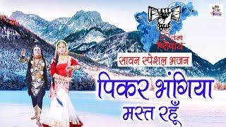 सावन स्पेशल भजन : पिकर भंगिया मस्त रहू | Hit Bhajan 2019 | Shiv Bhajan | Bhajan Kirtan - Download this Video in MP3, M4A, WEBM, MP4, 3GP