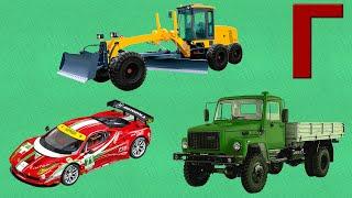 Машинки — Виды транспорта на букву Г