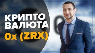Криптовалюта 0x ZRX | Token ERC 20 |  Altcoins | Blockchain | Binance | DEX | Crypto News