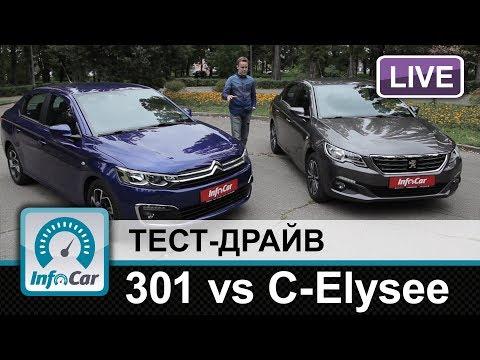 Citroen  C Elysee Седан класса B - тест-драйв 4