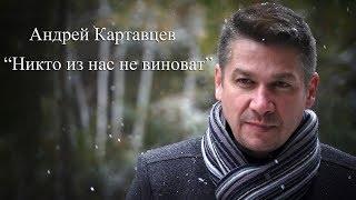 Никто из нас не виноват - Андрей Картавцев (официальный клип) 2017