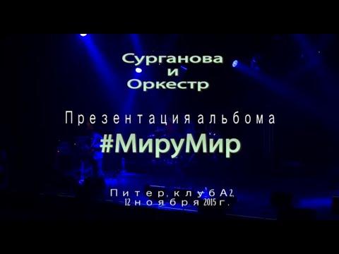 Сурганова и Оркестр - Презентация альбома #МируМир (2015)